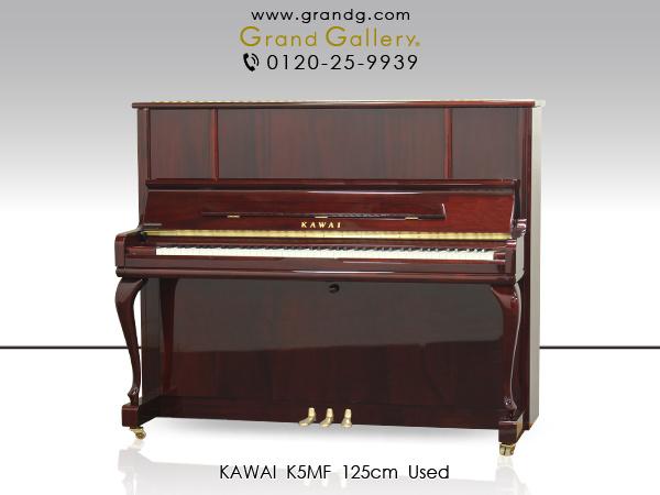 KAWAI(カワイ)K5MF【中古】【中古ピアノ】【中古アップライトピアノ】【アップライトピアノ】【木目】【猫脚】【190902】