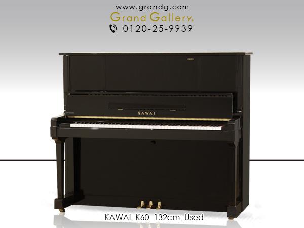 KAWAI(カワイ)K60【中古】【中古ピアノ】【中古アップライトピアノ】【アップライトピアノ】【200416】