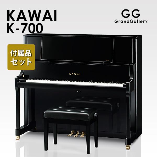 【新品ピアノ】KAWAI(カワイ)K700【新品ピアノ】【新品アップライトピアノ】