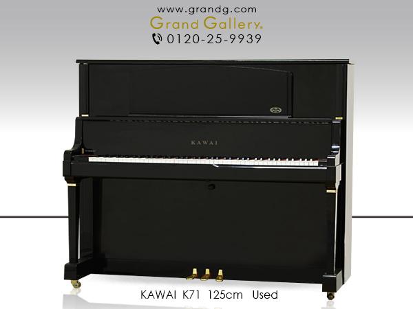 【リニューアルピアノ】KAWAI(カワイ)K71【中古】【中古ピアノ】【中古アップライトピアノ】【アップライトピアノ】【180219】
