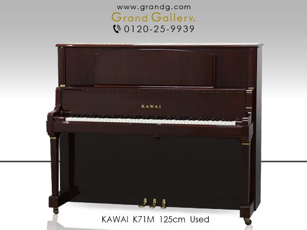 【リニューアルピアノ】KAWAI(カワイ)K71M【中古】【中古ピアノ】【中古アップライトピアノ】【アップライトピアノ】【木目】【180418】
