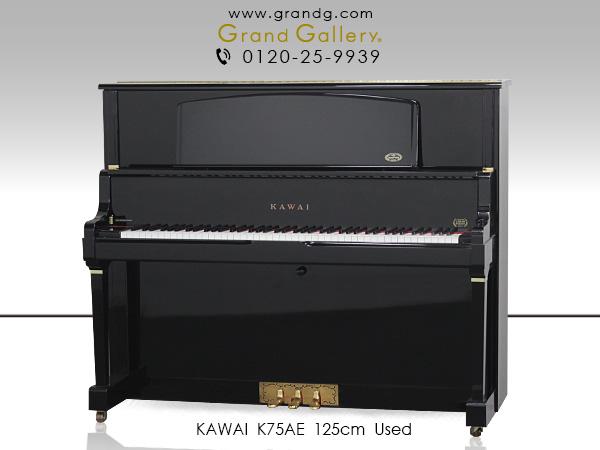 売上実績NO.1 【リニューアルピアノ】KAWAI(カワイ)K75AE【中古】【中古ピアノ】【中古アップライトピアノ】【アップライトピアノ】【190213】, オミガワマチ:1a22d1c1 --- totem-info.com