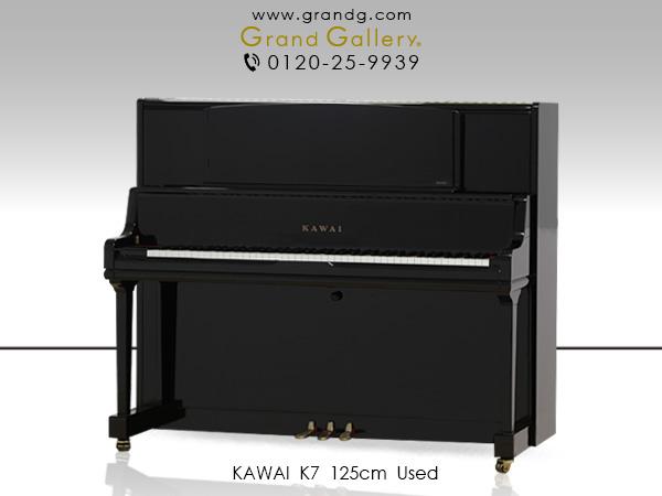 KAWAI(カワイ)K7【中古】【中古ピアノ】【中古アップライトピアノ】【アップライトピアノ】【190417】