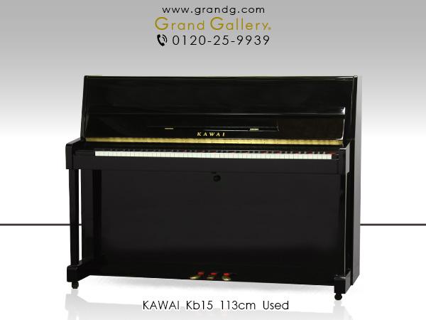 【アウトレットピアノ】KAWAI(カワイ)Kb15【中古】【中古ピアノ】【中古アップライトピアノ】【アップライトピアノ】【180609】