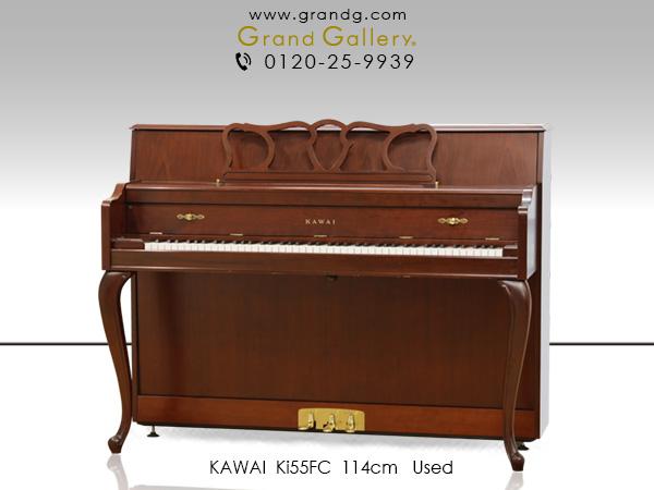 【アウトレットピアノ】KAWAI(カワイ)Ki55FC【中古】【中古ピアノ】【中古アップライトピアノ】【アップライトピアノ】【木目】【猫脚】【200104】
