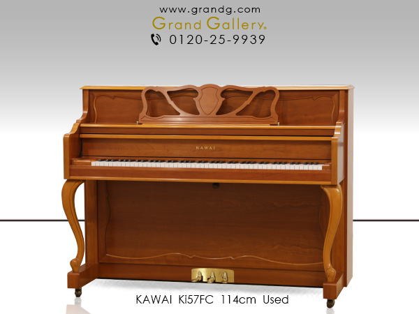 KAWAI(カワイ)Ki57FC【中古】【中古ピアノ】【中古アップライトピアノ】【アップライトピアノ】【木目】【猫脚】【191020】