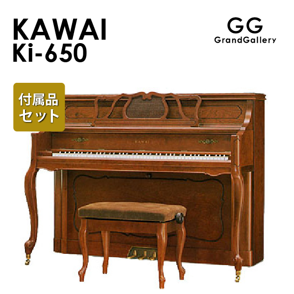 【新品ピアノ】KAWAI(カワイ)Ki650【新品ピアノ】【新品アップライトピアノ】【木目】【猫脚】