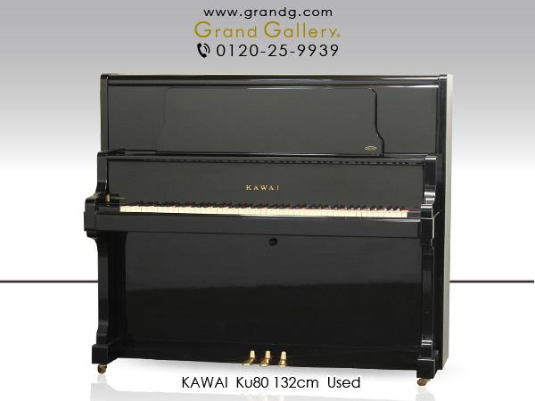【リニューアルピアノ】KAWAI(カワイ)KU80【中古】【中古ピアノ】【中古アップライトピアノ】【アップライトピアノ】【171207】