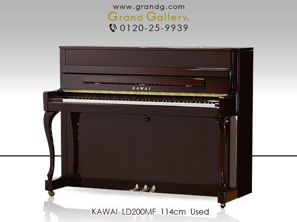 【アウトレットピアノ】KAWAI(カワイ)LD200MF【中古】【中古ピアノ】【中古アップライトピアノ】【アップライトピアノ】【木目】【猫脚】【180606】