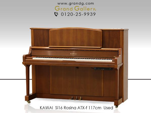 【リニューアルピアノ】KAWAI(カワイ)Si16 Rosina ATX-f【中古】【中古ピアノ】【中古アップライトピアノ】【アップライトピアノ】【木目】【サイレント付】【181021】