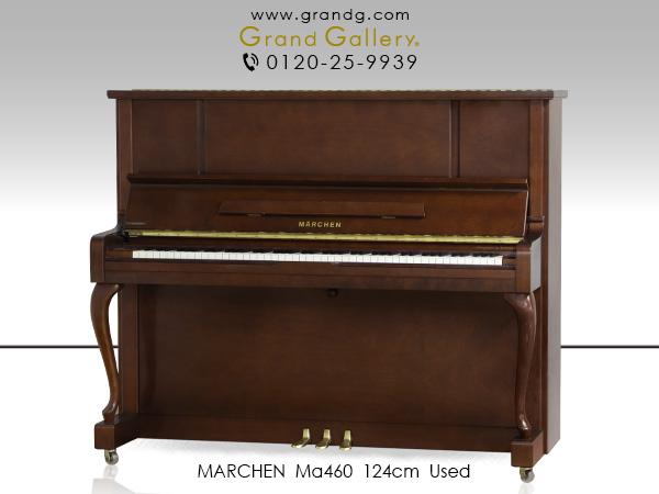【アウトレットピアノ】MARCHEN(メルヘン)Ma460【中古】【中古ピアノ】【中古アップライトピアノ】【アップライトピアノ】【木目】【猫脚】【180826】