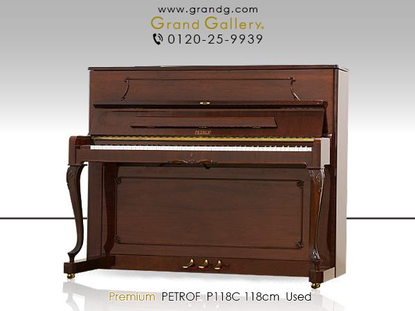 【リニューアルピアノ】PETROF(ペトロフ)P118C1【中古】【中古ピアノ】【中古アップライトピアノ】【アップライトピアノ】【木目】【猫脚】【180904】