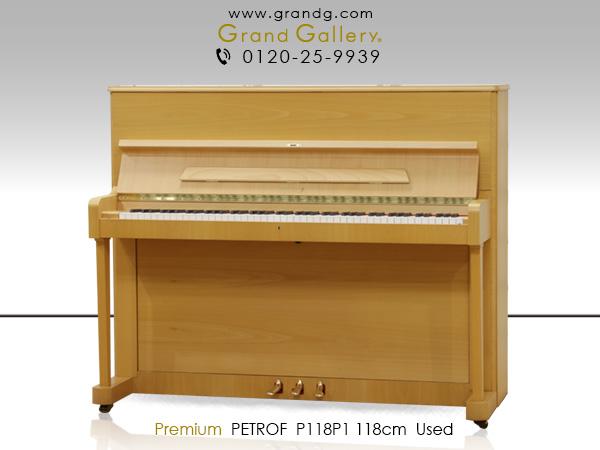 【一部予約!】 【リニューアルピアノ】PETROF(ペトロフ)P118P1【中古】【中古ピアノ】【中古アップライトピアノ】【アップライトピアノ】【木目】【190129】, SM2(サマンサモスモス):8aa24336 --- canoncity.azurewebsites.net