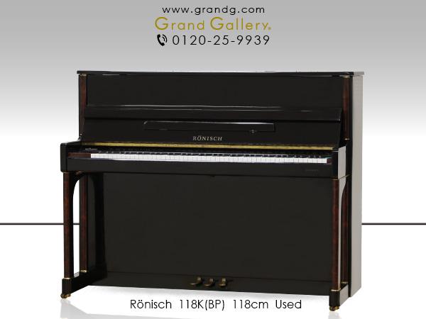 【リニューアルピアノ】RONISCH(レーニッシュ)118K (BP)【中古】【中古ピアノ】【中古アップライトピアノ】【アップライトピアノ】【180805】, FashionLetter ファッションレター:43dedef4 --- arvoreazul.com.br