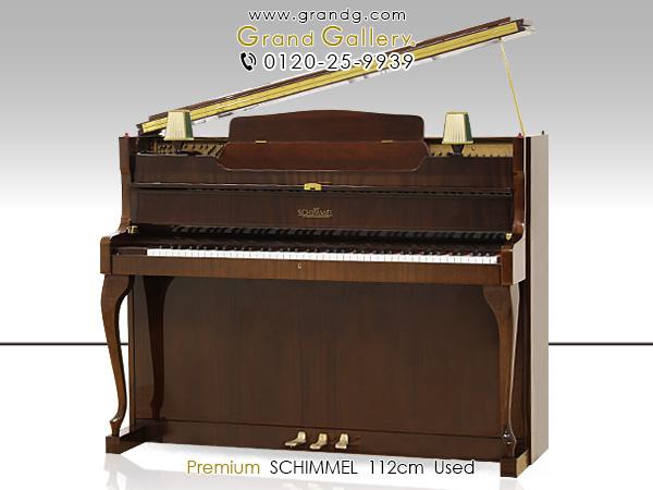 【リニューアルピアノ】SCHIMMEL(シンメル)【中古】【中古ピアノ】【中古アップライトピアノ】【アップライトピアノ】【木目】【猫脚】【180916】