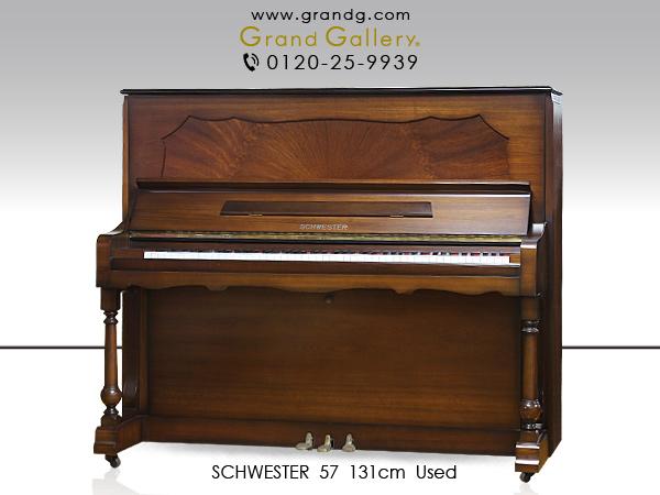 【リニューアルピアノ】SCHWESTER(シュベスター)57【中古】【中古ピアノ】【中古アップライトピアノ】【アップライトピアノ】【木目】【180501】