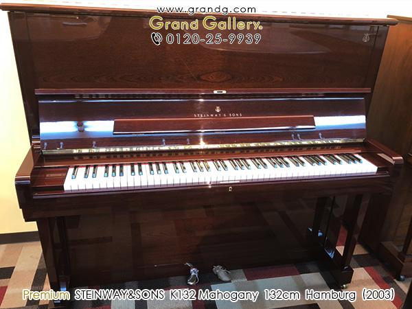 【リニューアルピアノ】STEINWAY&SONS(スタインウェイ&サンズ)K132【中古】【中古ピアノ】【中古アップライトピアノ】【アップライトピアノ】【木目】【180806】