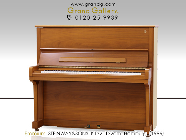 STEINWAY&SONS(スタインウェイ&サンズ)K132【中古】【中古ピアノ】【中古アップライトピアノ】【アップライトピアノ】【200209】