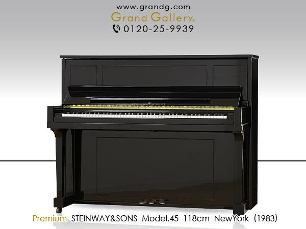 【リニューアルピアノ】STEINWAY&SONS(スタインウェイ&サンズ)Model.45【中古】【中古ピアノ】【中古アップライトピアノ】【アップライトピアノ】【180527】