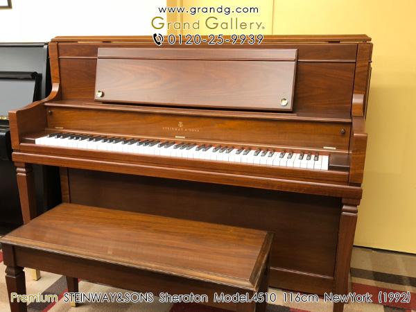 【リニューアルピアノ】STEINWAY&SONS(スタインウェイ&サンズ)Sheraton Model.4510【中古】【中古ピアノ】【中古アップライトピアノ】【アップライトピアノ】【木目】【180805】