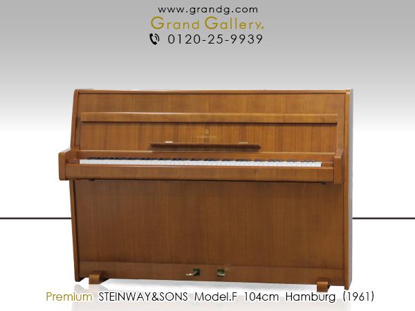 STEINWAY&SONS(スタインウェイ&サンズ)Model.F【中古】【中古ピアノ】【中古アップライトピアノ】【アップライトピアノ】【木目】【191016】