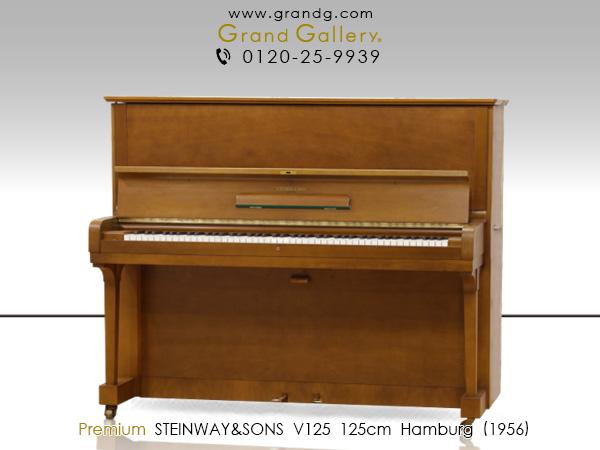 【リニューアルピアノ】STEINWAY&SONS(スタインウェイ&サンズ)V125【中古】【中古ピアノ】【中古アップライトピアノ】【アップライトピアノ】【木目】【190428】, ジュエリーショップ TOKUGAWA:658485ed --- vietwind.com.vn