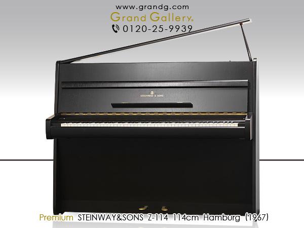 【リニューアルピアノ】STEINWAY&SONS(スタインウェイ&サンズ)Z114【中古】【中古ピアノ】【中古アップライトピアノ】【アップライトピアノ】【演奏動画付】