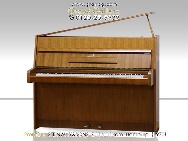 【リニューアルピアノ】STEINWAY&SONS(スタインウェイ&サンズ)Z114【中古】【中古ピアノ】【中古アップライトピアノ】【アップライトピアノ】【木目】【180916】