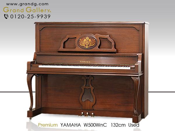 【リニューアルピアノ】YAMAHA(ヤマハ)W500WnC【中古】【中古ピアノ】【中古アップライトピアノ】【アップライトピアノ】【木目】【猫脚】【演奏動画付】