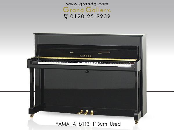 【アウトレットピアノ】YAMAHA(ヤマハ)b113【中古】【中古ピアノ】【中古アップライトピアノ】【アップライトピアノ】【190706】