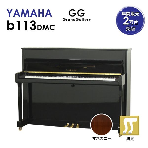 【新品ピアノ】YAMAHA(ヤマハ)b113DMC【新品ピアノ】【新品アップライトピアノ】【木目】【猫脚】