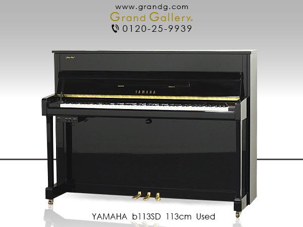 【アウトレットピアノ】YAMAHA(ヤマハ)b113SD【中古】【中古ピアノ】【中古アップライトピアノ】【アップライトピアノ】【サイレント付】【180715】