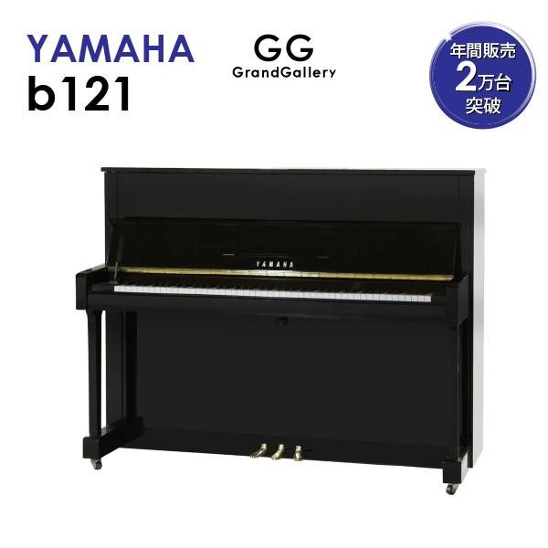 【新品ピアノ】YAMAHA(ヤマハ)b121【新品ピアノ】【新品アップライトピアノ】