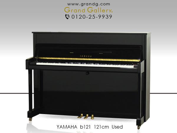 【アウトレットピアノ】YAMAHA(ヤマハ)b121【中古】【中古ピアノ】【中古アップライトピアノ】【アップライトピアノ】【180726】, モチヅキマチ:b83324b3 --- arvoreazul.com.br