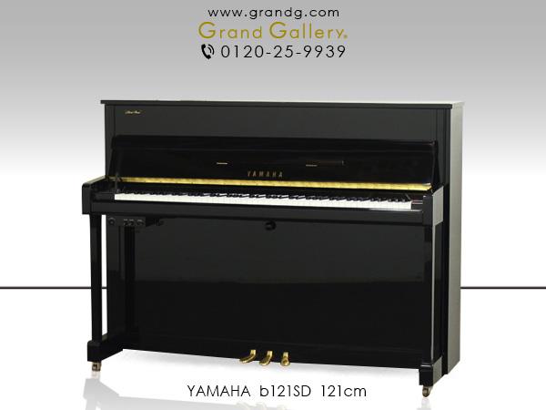 【アウトレットピアノ】YAMAHA(ヤマハ)b121SD【中古】【中古ピアノ】【中古アップライトピアノ】【アップライトピアノ】【サイレント付】【180506】