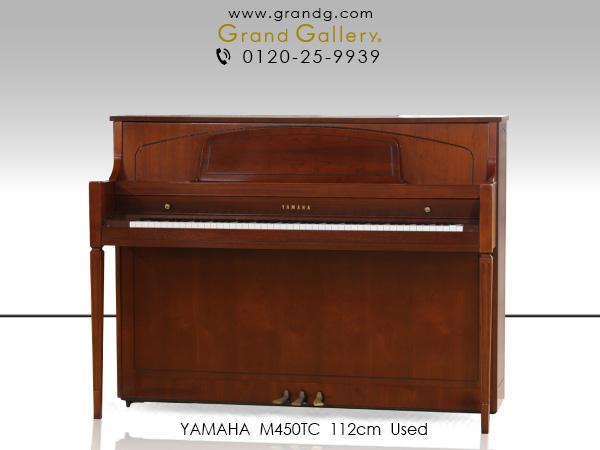 YAMAHA(ヤマハ)M450TC【中古】【中古ピアノ】【中古アップライトピアノ】【アップライトピアノ】【木目】【191011】