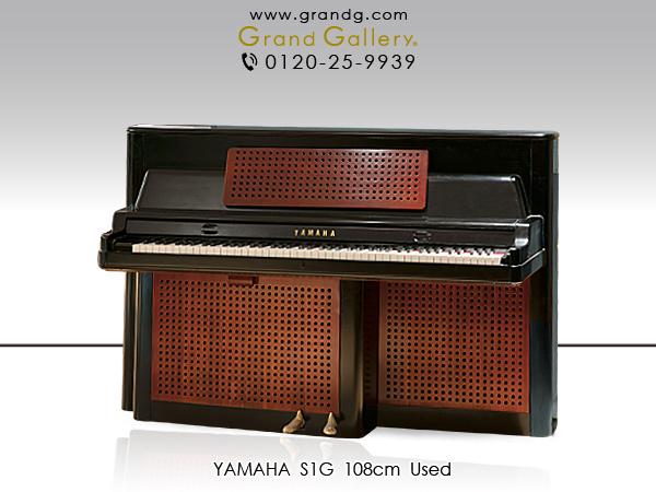 【リニューアルピアノ】YAMAHA(ヤマハ)S1G【中古】【中古ピアノ】【中古アップライトピアノ】【アップライトピアノ】【演奏動画付】