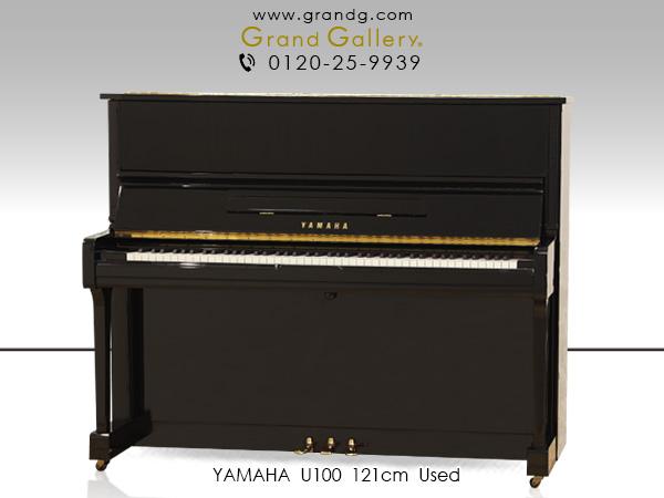 YAMAHA(ヤマハ)U100【中古】【中古ピアノ】【中古アップライトピアノ】【アップライトピアノ】【191011】
