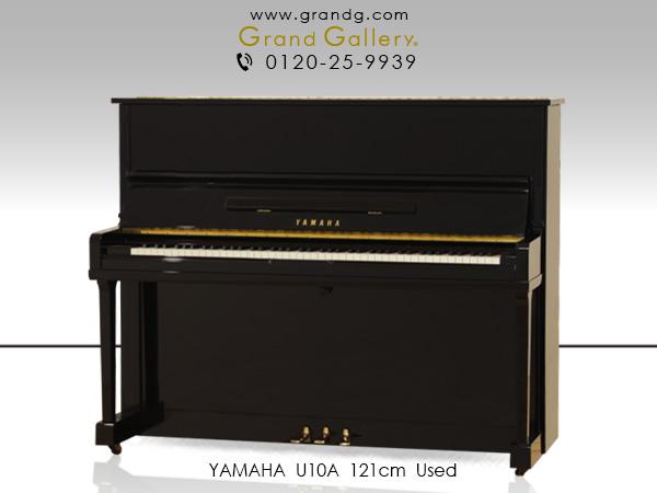 YAMAHA(ヤマハ)U10A【中古】【中古ピアノ】【中古アップライトピアノ】【アップライトピアノ】【191011】