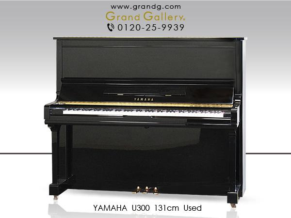 【アウトレットピアノ】YAMAHA(ヤマハ)U300【中古】【中古ピアノ】【中古アップライトピアノ】【アップライトピアノ】【181018】
