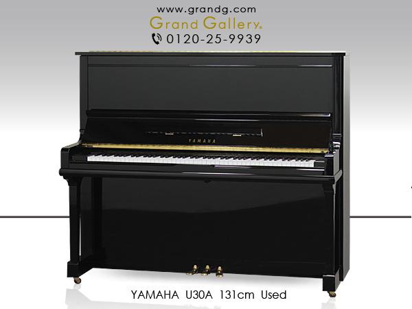 【アウトレットピアノ】YAMAHA(ヤマハ)U30A【中古】【中古ピアノ】【中古アップライトピアノ】【アップライトピアノ】【191025】