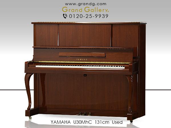 【リニューアルピアノ】YAMAHA(ヤマハ)U30MhC【中古】【中古ピアノ】【中古アップライトピアノ】【アップライトピアノ】【木目】【180606】