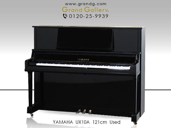 【リニューアルピアノ】YAMAHA(ヤマハ)UX10A【中古】【中古ピアノ】【中古アップライトピアノ】【アップライトピアノ】【180826】