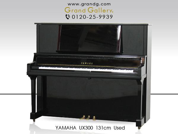 【リニューアルピアノ】YAMAHA(ヤマハ)UX300【中古】【中古ピアノ】【中古アップライトピアノ】【アップライトピアノ】【180403】