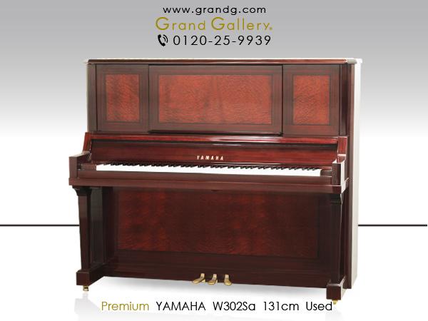 【リニューアルピアノ】YAMAHA(ヤマハ)W302Sa【中古】【中古ピアノ】【中古アップライトピアノ】【アップライトピアノ】【木目】【171111】