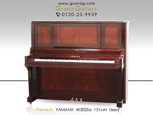 YAMAHA(ヤマハ)W302Sa【中古】【中古ピアノ】【中古アップライトピアノ】【アップライトピアノ】【木目】【171111】