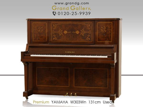 【リニューアルピアノ】YAMAHA(ヤマハ)W303Wn【中古】【中古ピアノ】【中古アップライトピアノ】【アップライトピアノ】【木目】【演奏動画付】