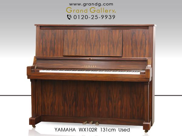 YAMAHA(ヤマハ)WX102R【中古】【中古ピアノ】【中古アップライトピアノ】【アップライトピアノ】【木目】【170730】