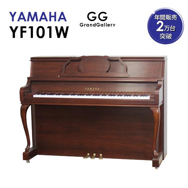 【新品ピアノ】YAMAHA(ヤマハ)YF101W【新品ピアノ】【新品アップライトピアノ】【木目】【猫脚】