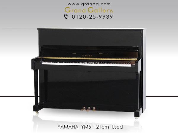 即日発送 【アウトレットピアノ】YAMAHA(ヤマハ)YM5【中古】【中古ピアノ】【中古アップライトピアノ】【アップライトピアノ】【181113】, やさしい靴工房 Belle and Sofa:83c13539 --- totem-info.com